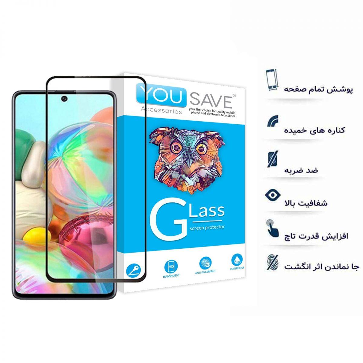 گلس گوشی a51-7-min