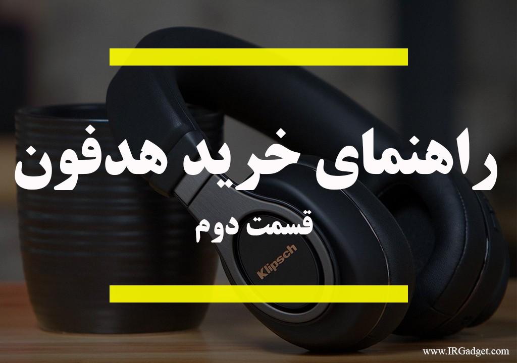 راهنمای خربد هدفون-ایران گجت
