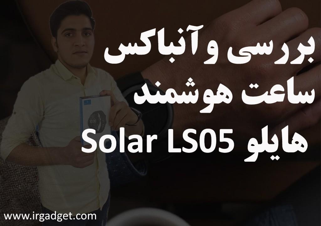 بررسی و آنباکس ساعت هوشمند هایلو Solar LS05